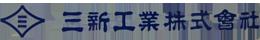 三新工業株式会社